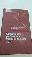 Справочник работника механического цеха М.Каценеленбоген