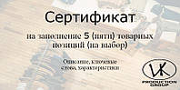 Сертификат на заполнение 5 товарных позиций