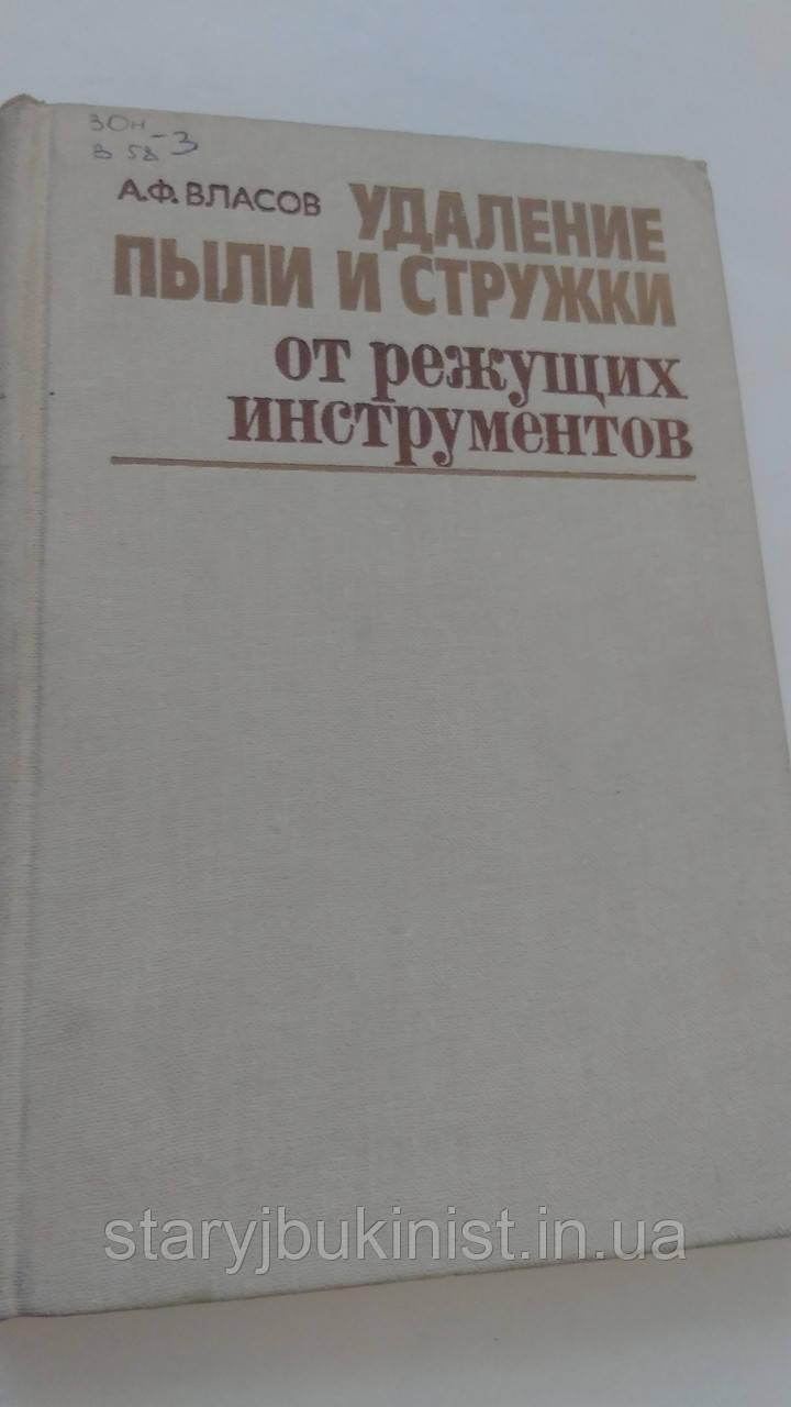 Удаление пыли и стружки от режущих инструментов А.Власов - Cтарый Букинист  в Бердичеве