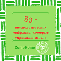 83 технологических лайфхака, которые упростят жизнь