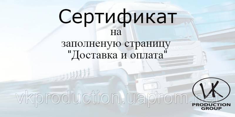 "Сертификат на заполненную страницу ""Доставка и оплата"", фото 2"