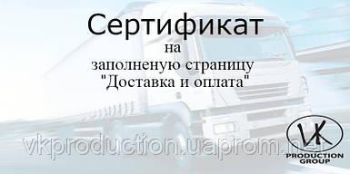 """Сертификат на заполненную страницу """"Доставка и оплата"""""""