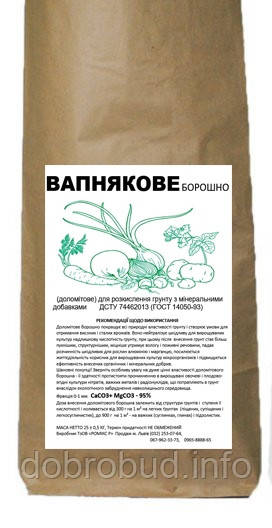 Вапнякове (доломітове) борошно з мікроелементами для розкислення грунтів 25 кг