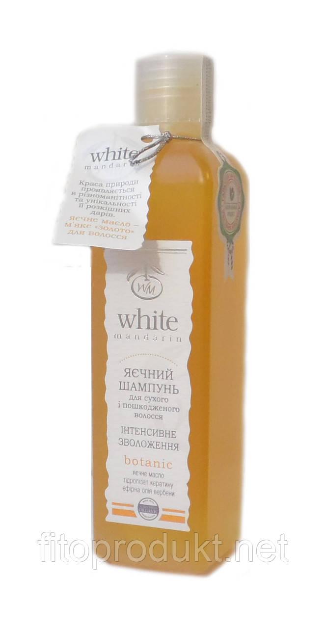 Для сухих и ослабленных волос шампунь серии «Яичная» 250 мл WHITE Mandarin