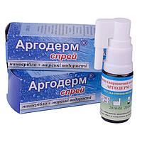 Аргодерм-спрей
