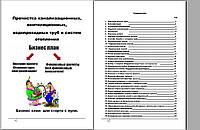 "Бизнесплан ""Прочистка труб"", фото 1"