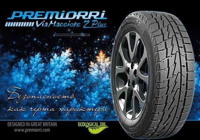 Premiorri выпустила новую зимнюю шину