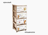 "Комод пластиковый ""Медвежата"" 4 ящика, Алеана"