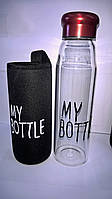 Бутылка для воды MY BOTTLE с термо-сумкой 0,550 ml