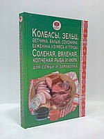 Кулинар БАО Колбасы зельц ветчина балык солонина буженина из мяса и птицы Копченая соленая