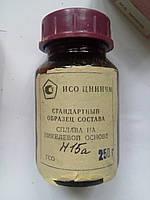 Стандартный образец химического анализа сплава на Никелевой основе  (Н15а)ХН55ВМТКЮ