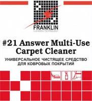 21 ANSWER MULTI-USE - Универсальное чистящее средство для ковровых покрытий натуральных и синт. волокон (1 л)