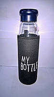 Бутылка для воды MY BOTTLE с термо-сумкой 0.550 ml.