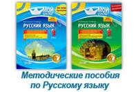 Методика Русский язык 9 класс Новая программа