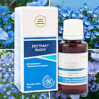 Льна экстракт семян - противовоспалительное, смягчающим, обволакивающее, слабительное действие