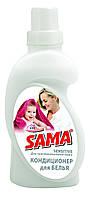 Кондиционер для белья для чувствительной кожи Sensitive, SAMA 750 мл