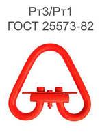 Звено РТ3 треугольное разъемное ГОСТ 25573-82