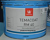 Эпоксидная краска Tikkurila Temacoat RM 40 TVH 7,2л