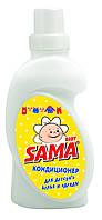 Кондиционер для детского белья Baby, SAMA 750 мл