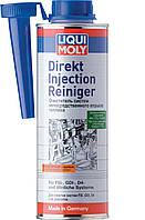 Liqui Moly Direkt Injection Reiniger  - очиститель топливной системы - 0.5 литра.
