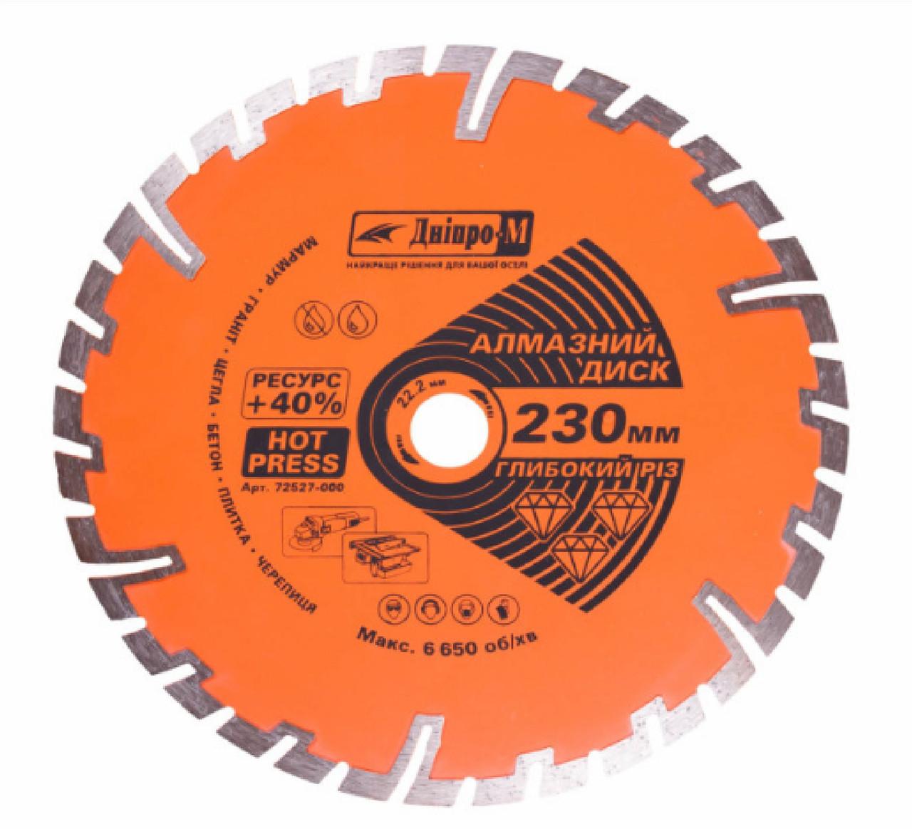 Алмазный диск Дніпро-М Глубокий рез 230*22,2 мм