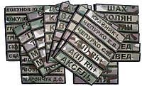 Вышивка фамилий, позывных и именных шевронов от 1 штуки., фото 1