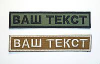 Вышивка фамилий, позывных и именных шевронов от 1 штуки.