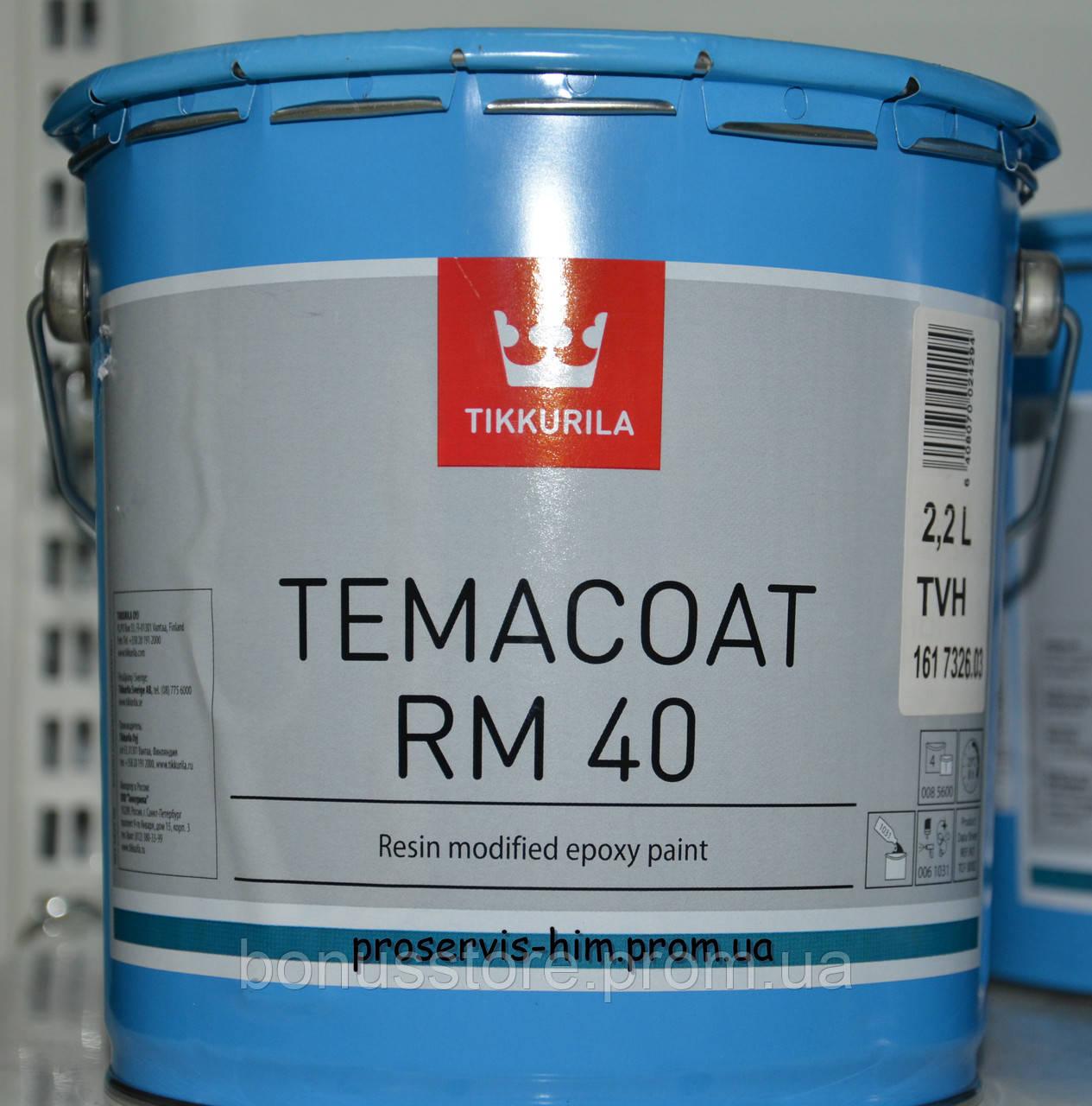 Эпоксидная краска Tikkurila Temacoat RM 40 TVH 2,2л - ПРОФ-ХИМ express в Виннице
