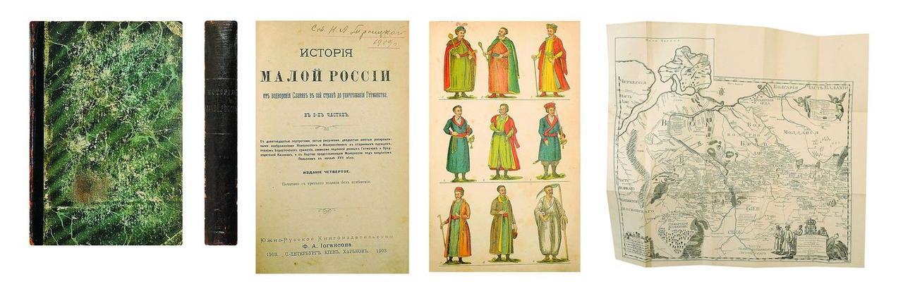 История Малой Руси Д.Бантыш-Каменского в 3-х томах, 1903 год