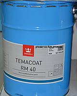 Эпоксидная краска Tikkurila Temacoat RM 40 TVH 14,4л