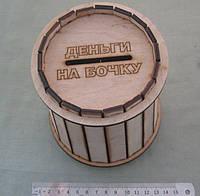 """Копилка деревянная """"Деньги на бочку"""" высота 14,0 см. основание 11,5 см."""