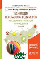 Клинков А.С. Технология переработки полимеров. Инженерная оптимизация оборудования. Учебное пособие для академического бакалавриата