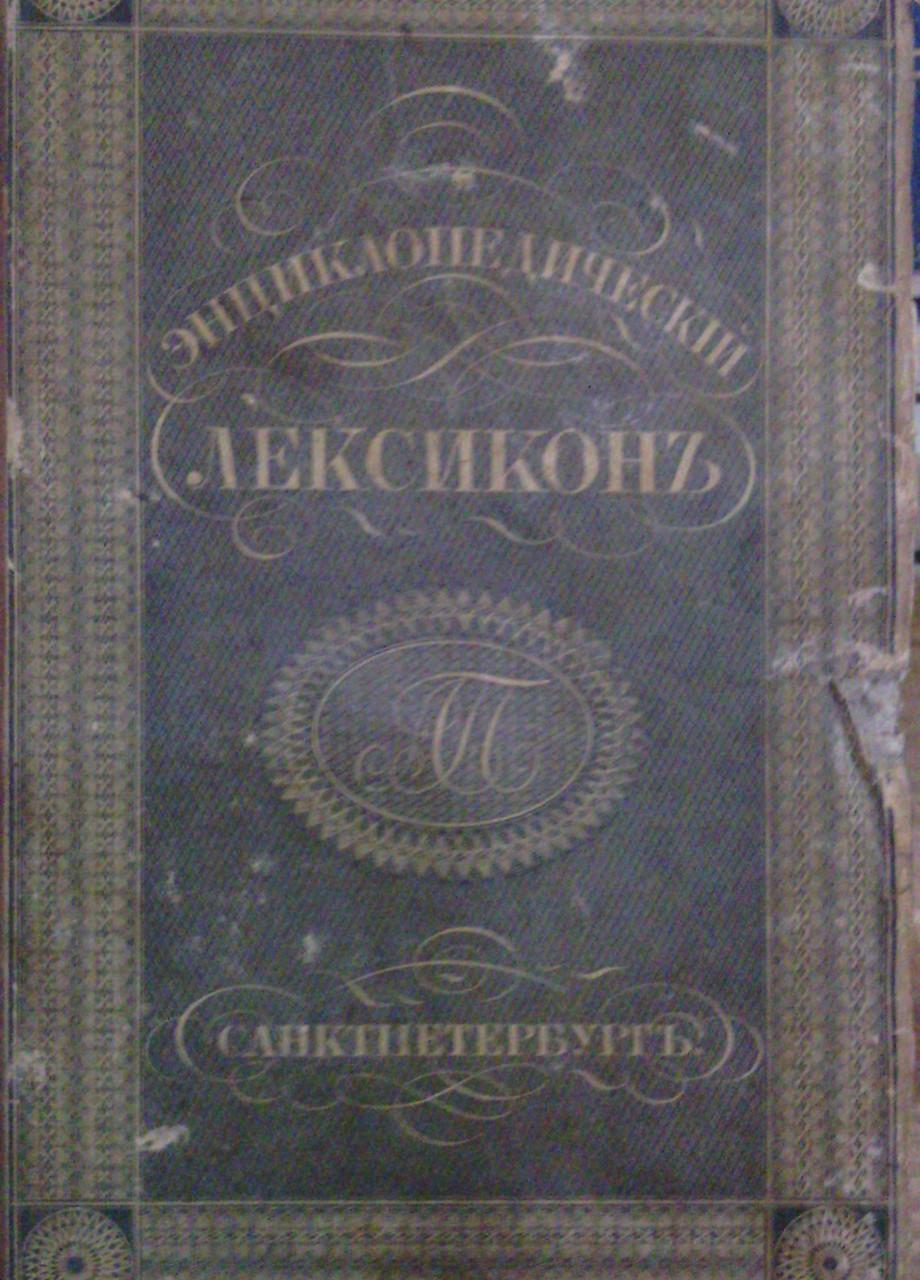 Книга Энциклопедический лексикон 1834-1841 годы 12 томов из 16
