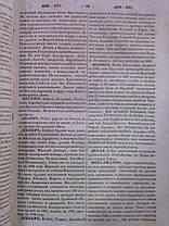 Книга Энциклопедический лексикон 1834-1841 годы 12 томов из 16, фото 2