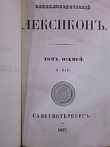 Книга Энциклопедический лексикон 1834-1841 годы 12 томов из 16, фото 3