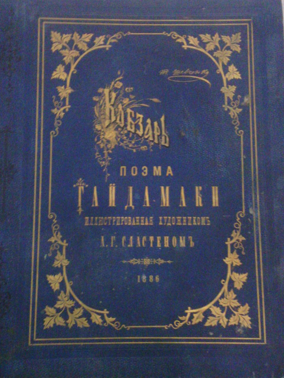 Кобзарь поэма Гайдамаки Т.Шевченко 1886 год подарочное иллюстрированое  художником А.Сластёном издание
