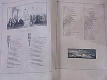 Кобзарь поэма Гайдамаки Т.Шевченко 1886 год подарочное иллюстрированое  художником А.Сластёном издание, фото 2