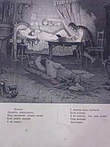 Кобзарь поэма Гайдамаки Т.Шевченко 1886 год подарочное иллюстрированое  художником А.Сластёном издание, фото 3