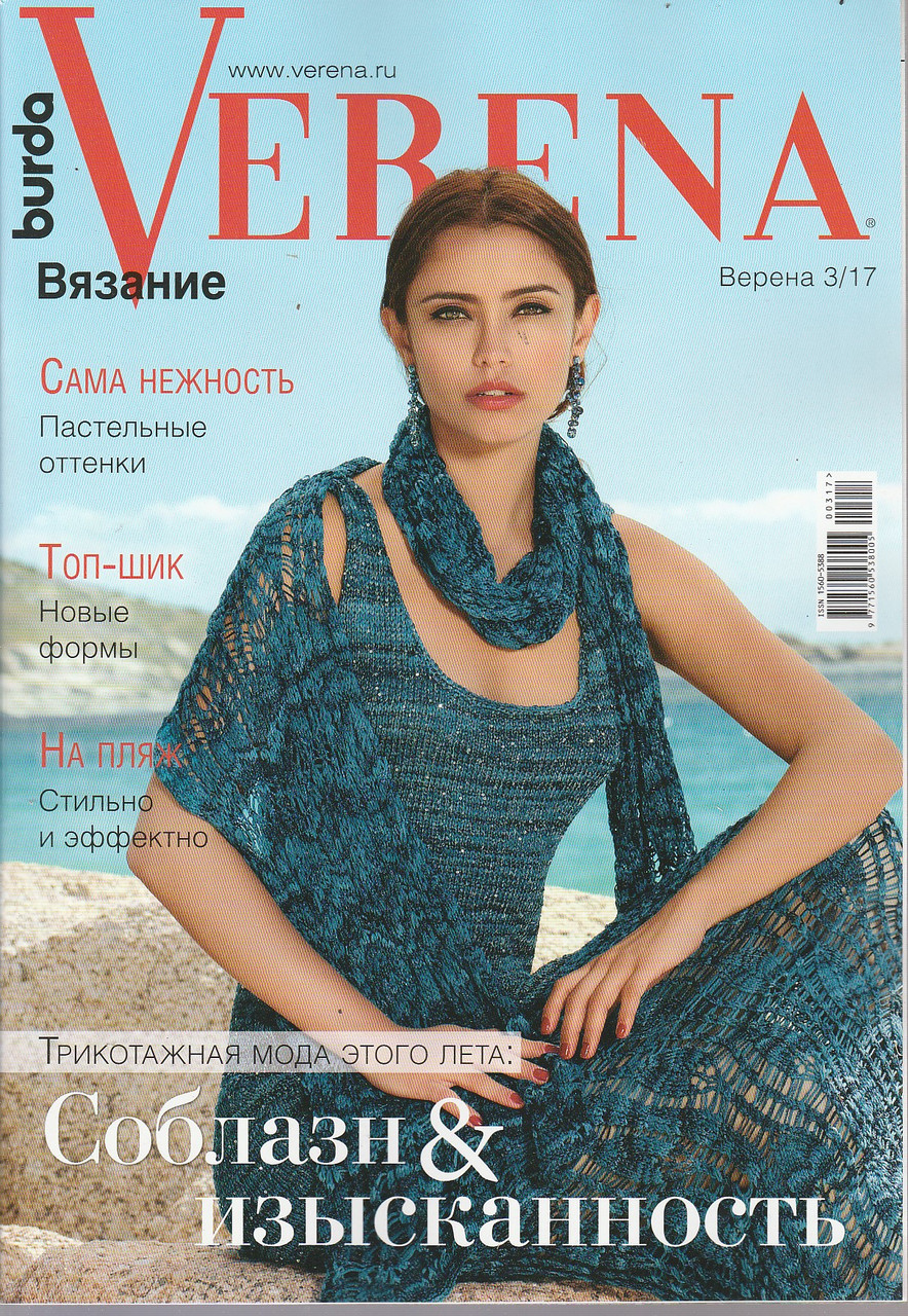 Журнал по вязанию Верена Украина №03 2017