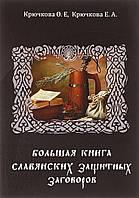Большая книга славянских заговоров. Крючкова О., Крючкова Е., фото 1