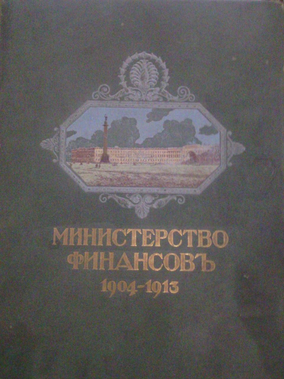 Книга Министерство финансов 1904-1913 г.г. отчёты