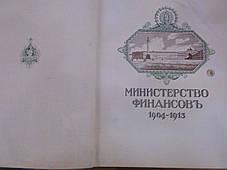 Книга Министерство финансов 1904-1913 г.г. отчёты, фото 2