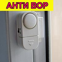 Оконно-дверная надежная домашняя сигнализация LL-9805