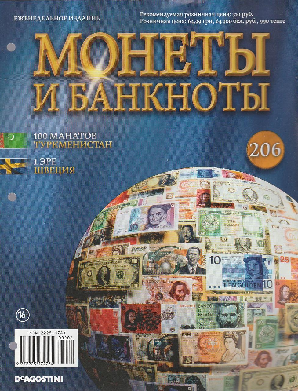 Монеты и банкноты №206