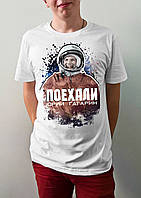 "Мужская футболка ""Юрий Гагарин ""Поехали!"""""
