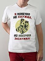 """Мужская футболка """"Я конечно не служил но носочки заслужил"""""""