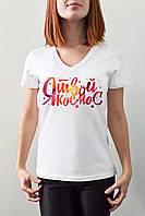 """Женская футболка """"Я твой космос"""""""