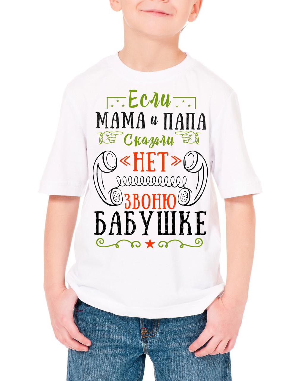 """Детская футболка """"Если мама и папа сказали нет, звоню бабушке"""""""
