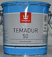 Акрилополиуретановая краска Tikkurila Temadur 90 TСL Темадур  2,25л
