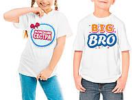 """Детские парные футболки """"Младшая сестра и big bro"""""""